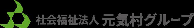 元気村グループ