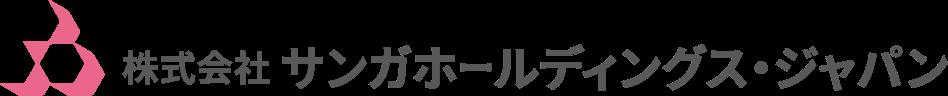 サンガホールディングスジャパン